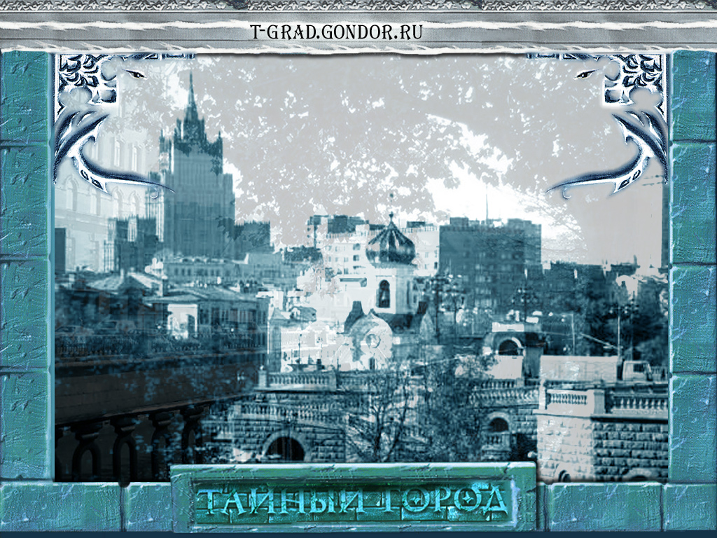 Тайный Город Вадима Панова Fb2
